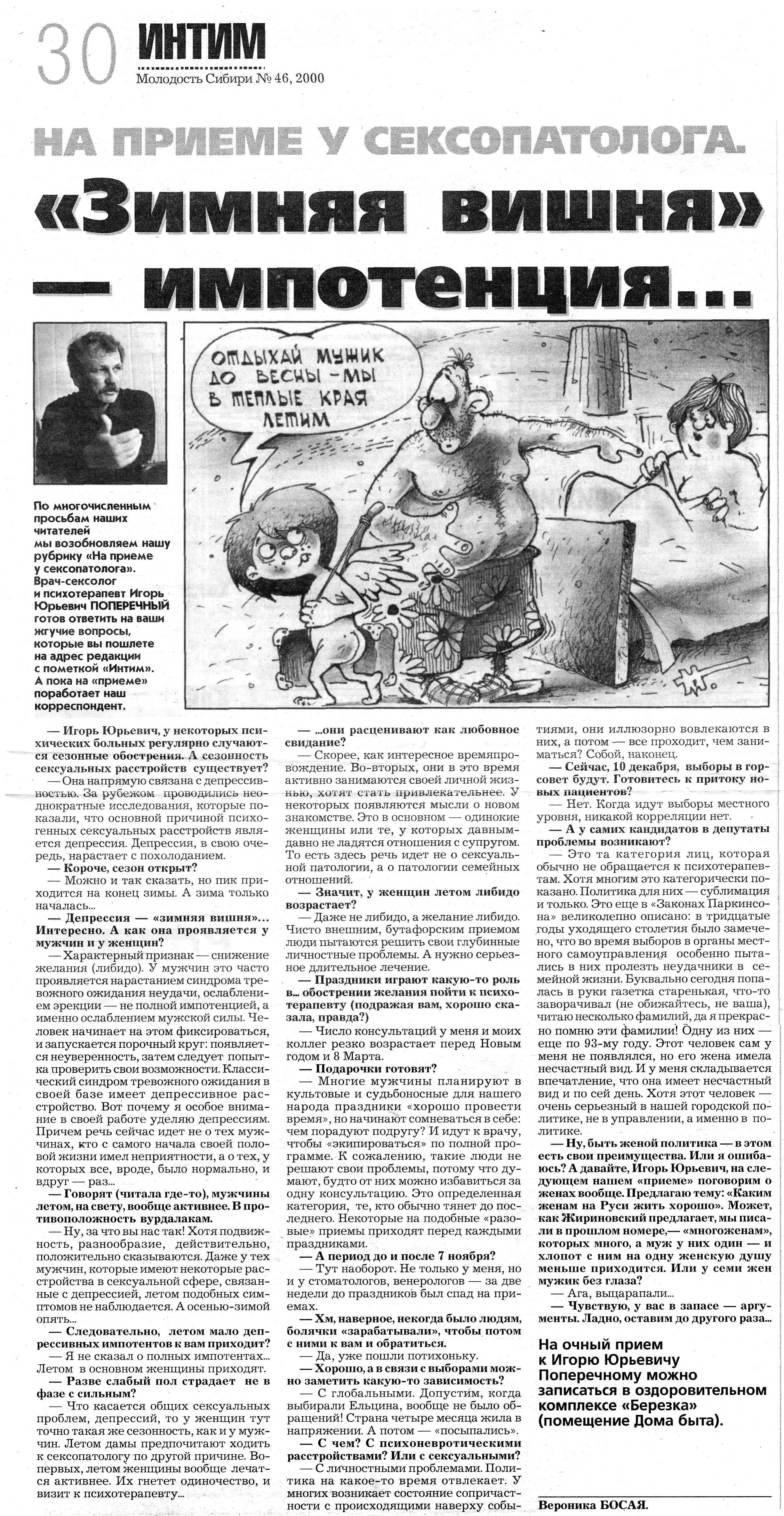 seksopatolog-poperechniy-igor